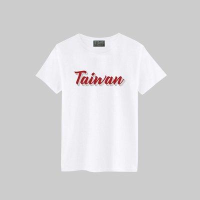 T365 台灣 臺灣 愛台灣 國旗 Taiwan 小寫 草寫 國家 復刻紅 圖案 T恤 男女皆可穿 多色同款可選 短T