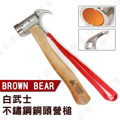 【大山野營】新店桃園 BROWN BEAR DS-083 白武士 不鏽鋼銅頭營槌 38mm 銅頭營槌 紅銅營槌