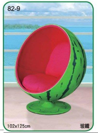 【南洋風休閒傢俱】造型單椅系列 -復刻太空旋轉椅 西瓜玻璃鋼造型椅 特價星球椅 設計師椅(#8133-G)