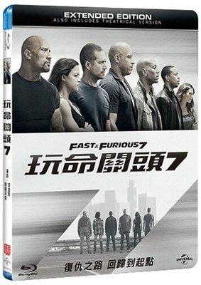合友唱片 玩命關頭7 藍光 BD 全新正版 Fast & Furious 7 馮迪索 保羅沃克 面交 自取
