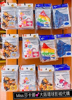 Miss莎卡娜【大阪環球影城】﹝預購﹞黃色小小兵 獨角獸 Hello Kitty 凱蒂貓 彩虹 卡通圖案兒童/成人布口罩