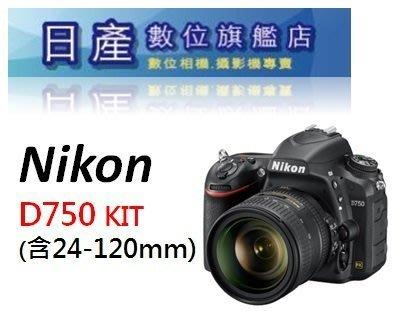 【日產旗艦】NIKON D750 + 24-120mm KIT 國祥公司貨【送5000元郵政禮卷8/31止】