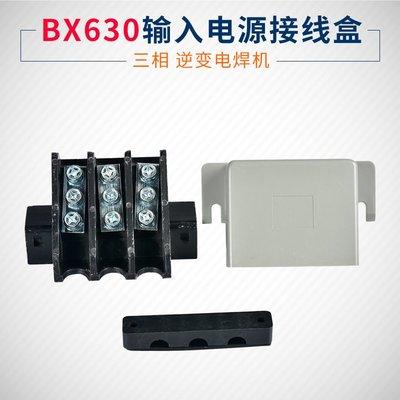 新品上市#BX1交流電焊機三相接線盒電焊機輸入接線端子銅排電焊機維修配件