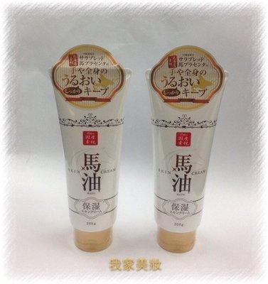 《我家美妝》最便宜*日本原裝進口 北海道馬油保濕全身乳霜 馬油身體乳液 日本藥妝店熱賣品
