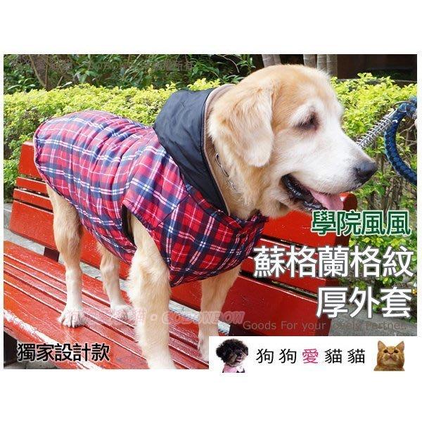 【狗狗愛貓貓小舖】學院風蘇格蘭格紋連帽保暖厚外套《帽可拆》(#7~#9) 寵物衣服 大狗衣服 中型大型犬黃金拉拉拉不拉多