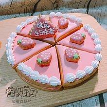 糖霜餅乾/草莓蛋糕造型餅乾 6吋切片 550元