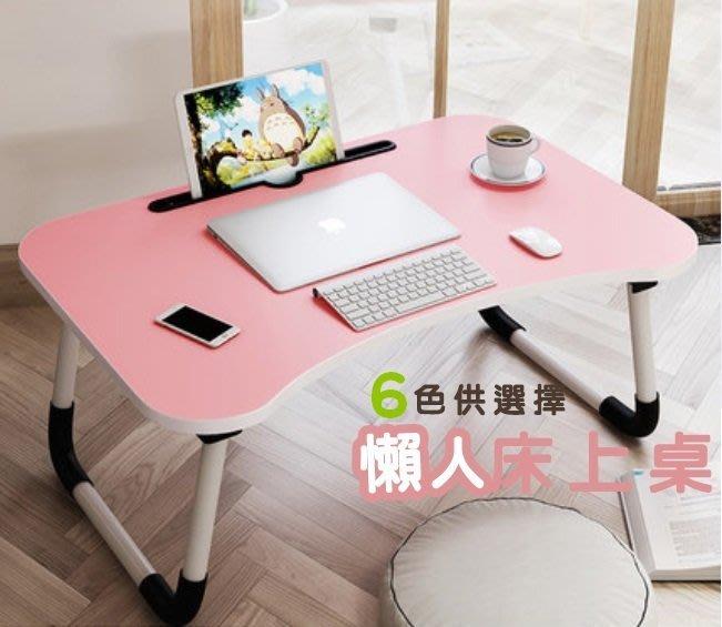 [tidy house]免運 懶人床上筆電桌 折疊筆電桌 懶人桌 筆電桌 折疊床上桌 懶人床上桌