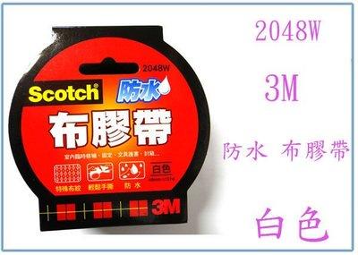 『 峻 呈 』(全台滿千免運 不含偏遠 可議價) 3M 2048W 防水布膠帶 白色 封箱膠帶 易手撕 膠布
