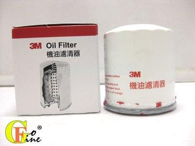 GO-FINE 夠好3M機油芯福特FORDTIERRA1.61998年十個免運各車種可混搭機油心機油蕊機油濾心機油濾清器