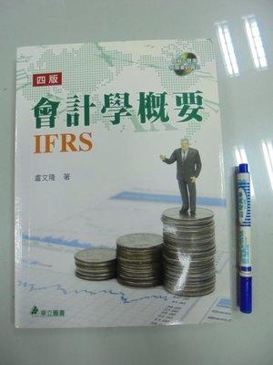 6980銤:C7-3de☆2016年1月四版一刷『會計學概要 IFRS (附光碟) 』 盧文隆  著《華立》
