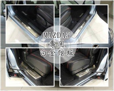 中壢【阿勇的店】馬5 新馬五 NEW MAZDA5 專用 不鏽鋼白金門檻迎賓踏板 另有 LED踏板 遙控後視鏡收折