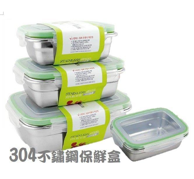 304不鏽鋼保鮮盒組0.35L+0.55L+0.85L+1.8L 廚房長方形 收納盒 密封盒 便當盒 冰箱 冷藏 收納