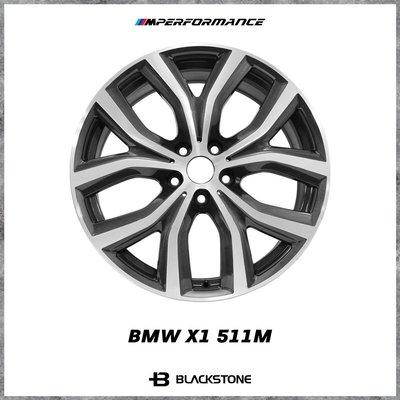 [黑石研創] BMW 原廠 X1 F48 Y-spoke 511 19吋 鋁圈 輪框 輪圈 【J00009】