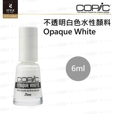 【時代中西畫材】COPIC Opaque White 不透明白色水性顏料 日本進口 6ml