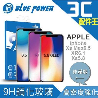 BLUE POWER Apple iPhone XR  Xs  XsMax  9H鋼化玻璃保護貼 0.33 非滿版