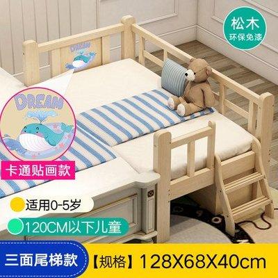 實木兒童床 嬰兒床寶寶邊床加寬拼接大床  三面尾梯128*68/貼畫款