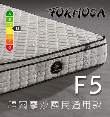 【生活搖籃床墊】福爾摩沙F5 比利時5...