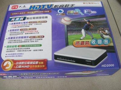 數位電視(數位天線及機上盒安裝)不論你是家庭還是社區都有安裝喔!
