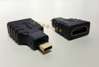 Micro HDMI公 轉 to 標準HDMI母 1.4版 轉接頭 Type D公 Type A母【玉蜀黍的窩】
