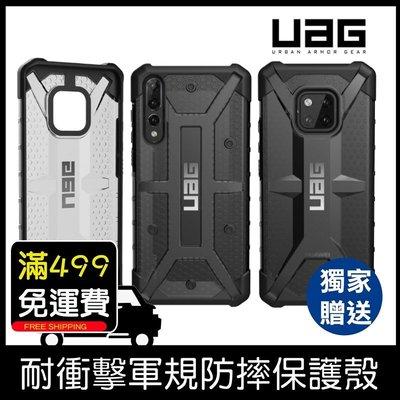【免運送玻璃貼】UAG 原廠公司貨 華為 Huawei P30 美國軍規防摔殼 透明殼 保護套 保護殼 背蓋 防摔保護殼
