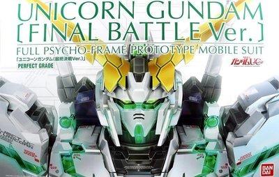 【鋼普拉】現貨 BANDAI 鋼彈 PG 1/60 UNICORN GUNDAM 綠框 獨角獸鋼彈 最終決戰版 三盾牌