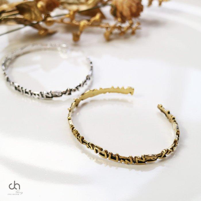 正韓韓文字體雕刻古金古銀可微調手環 復古 半圈環 飾品 實拍現貨 米絲小姐玩時妝