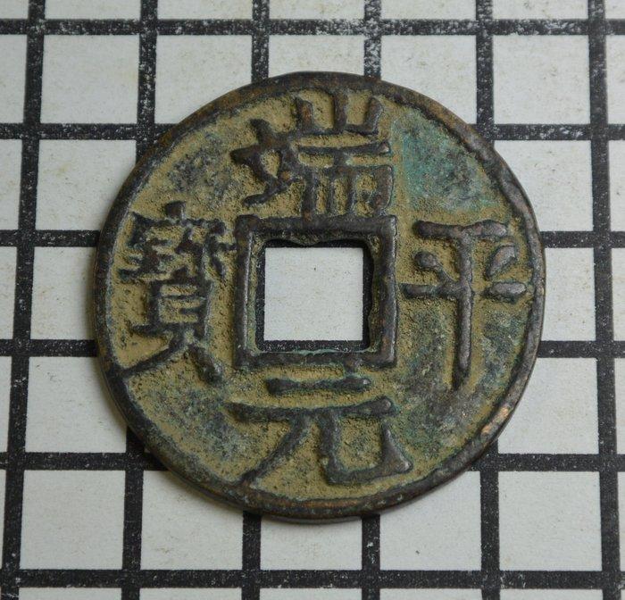 特價商品 南宋 端平元寶