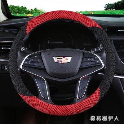 方向盤套 新品汽車把套通用型透氣防滑吸汗冰絲亞麻布藝四季方向盤套夏季flb205