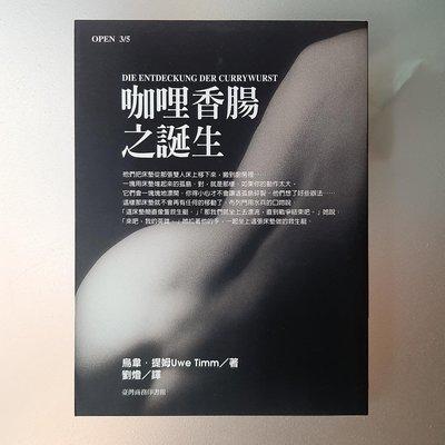 【快樂書屋】咖哩香腸之誕生Die Entdeckung der Currywurst-烏韋提姆-臺灣商務印書館1998年2月初版