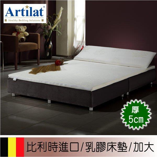 【偉儷床墊工廠】【Artilat】比利時進口乳膠床墊5cm厚~雙人加大