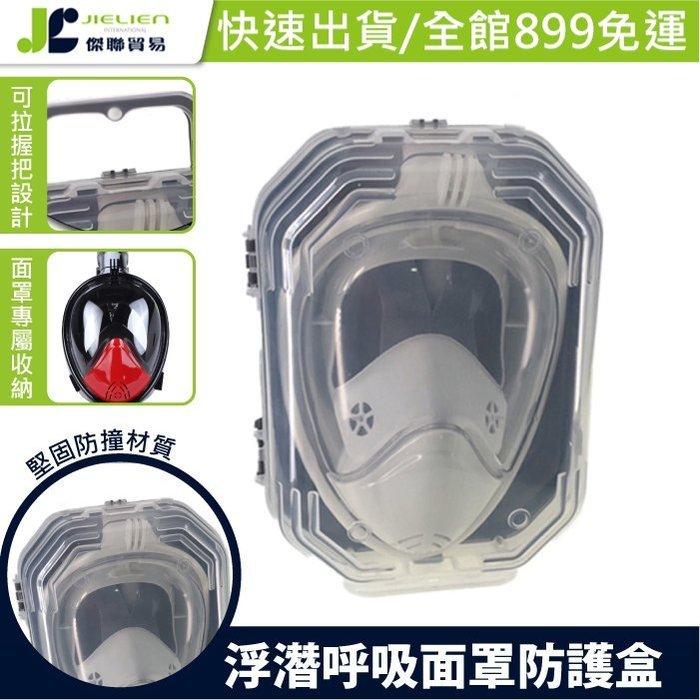 JL水上【THENICE 浮潛呼吸面罩  防護盒】台灣總代理公司貨  浮潛 潛水蛙鏡 收納盒【TNBOX】