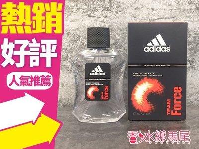 ◐香水綁馬尾◐  Adidas Team Force 愛迪達典藏魅力男性淡香水 100ml 台北市