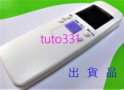 免設定 尚禾冷氣遙控器 HAG15R 昇級版有螢幕顯示