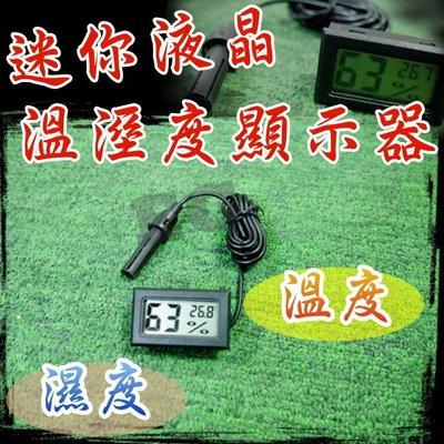 現貨 光展 迷你型 電子式 LCD 數字顯示 溫濕度計 溫度錶 濕度錶 溫濕度儀 測溫 監測 電子測 家用 生態測溫