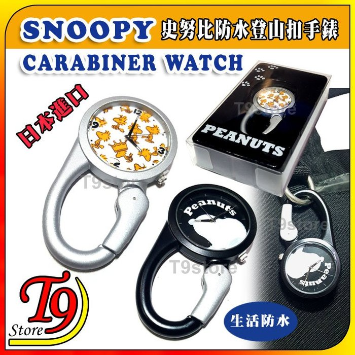 【T9store】日本進口 Snoopy (史努比) 防水登山扣手錶