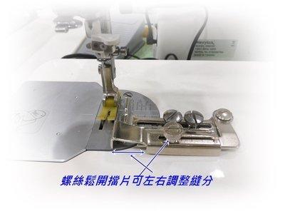 工業用可調縫分檔邊.適用勝家/NCC/JUKI/兄弟工業縫紉機1600P/TL-2010Q/1500PS