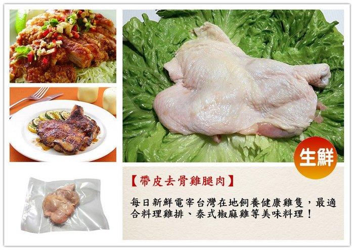 【雞腿排 去骨雞腿排 雞腿肉 淨重約262克 隻】 煎雞排『即鮮配』