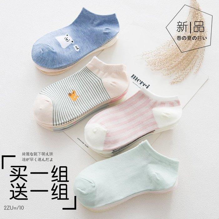 【買一送一】夏季襪子船襪女純棉薄款淺口韓國可愛防臭女生襪子短襪