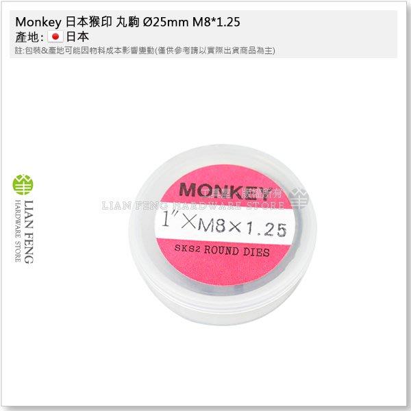 【工具屋】*含稅* Monkey 日本猴印 丸駒 Ø25mm M8*1.25 公制 SKS-2 螺絲攻 攻牙器 外牙