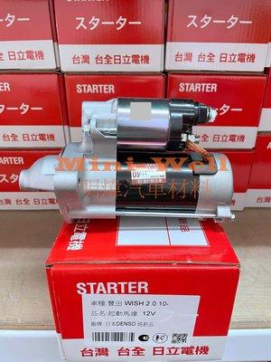 ※明煒汽車材料※豐田 WISH 2.0 10-/ RAV4 13- / ALTIS 10- 台全日立 全新品  啟動馬達