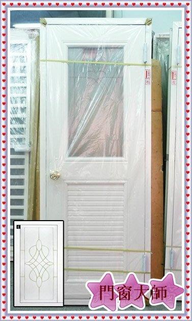 SDW實品特價精緻鋁合金浴室門系列.廁所門.玻璃門.現品供應中~!硫化銅門/塑鋼門/三合一通風門/鋁窗/木門