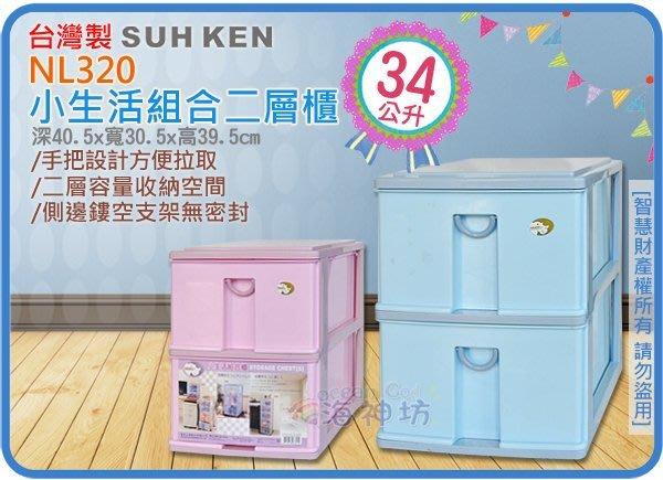 =海神坊=台灣製 NL320 小生活組合櫃 二層櫃 收納箱 深2層 置物箱 抽屜櫃 整理箱 34L 8入3500元免運