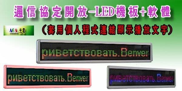 S型-通信協定開放機板+軟體.單色和多彩超高亮LED字幕機可套個人軟體運作開發運作*