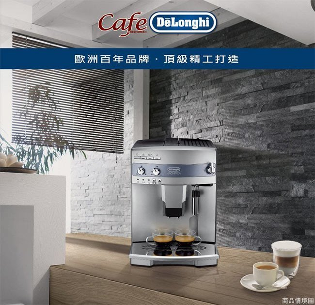 Delonghi ESAM 03.110.S全自動咖啡機迪朗奇  心韻型義式全自動咖啡機 2018全新登場
