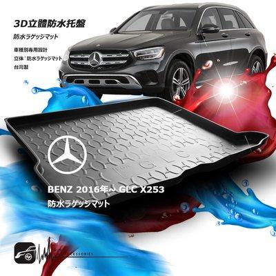 9At【3D立體防水托盤】2016年~賓士 BENZ GLC X253 GLC200/GLC220後車箱墊 行李箱防水墊