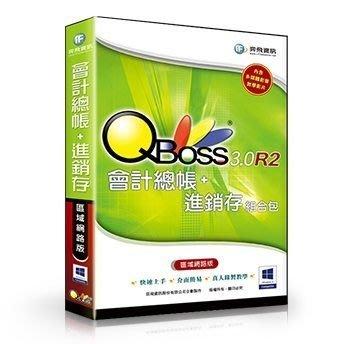 [哈GAME族]買就送迷你讀卡機 弈飛 QBOSS 組合包 會計總帳+進銷存 3.0 R2 單機版