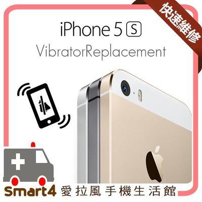 【愛拉風】蘋果維修 可刷卡 iPhone 5/5s/SE 震動器故障 無法靜音振動 震動雜音 PTT推薦店家 保固90天