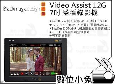 """數位小兔【Blackmagic Video Assist 7"""" 12G 監看螢幕】外接螢幕 錄影 RAW HDR 公司貨"""