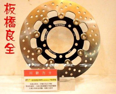 板橋良全 川歐力士 浮動圓盤 220mm RX110 GR JET POWER GSR G4 G3 各種車歡迎詢問