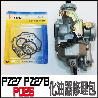 PZ27 PZ27B PD26 化油器修理包 可調油針 野狼 哈士奇 勁150 豪爽150 VR150 雲豹 小雲豹